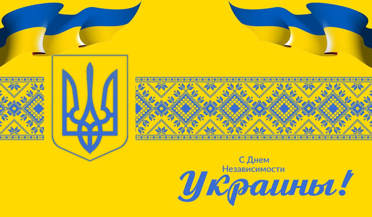 Поздравление с днем независимости украины 58