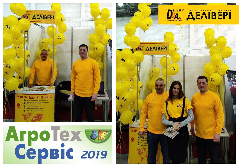 Компанія «Делівері» бере участь у спеціалізованій агропромисловій виставці  «Агротехсервіс-2019» ae989b34b9da8