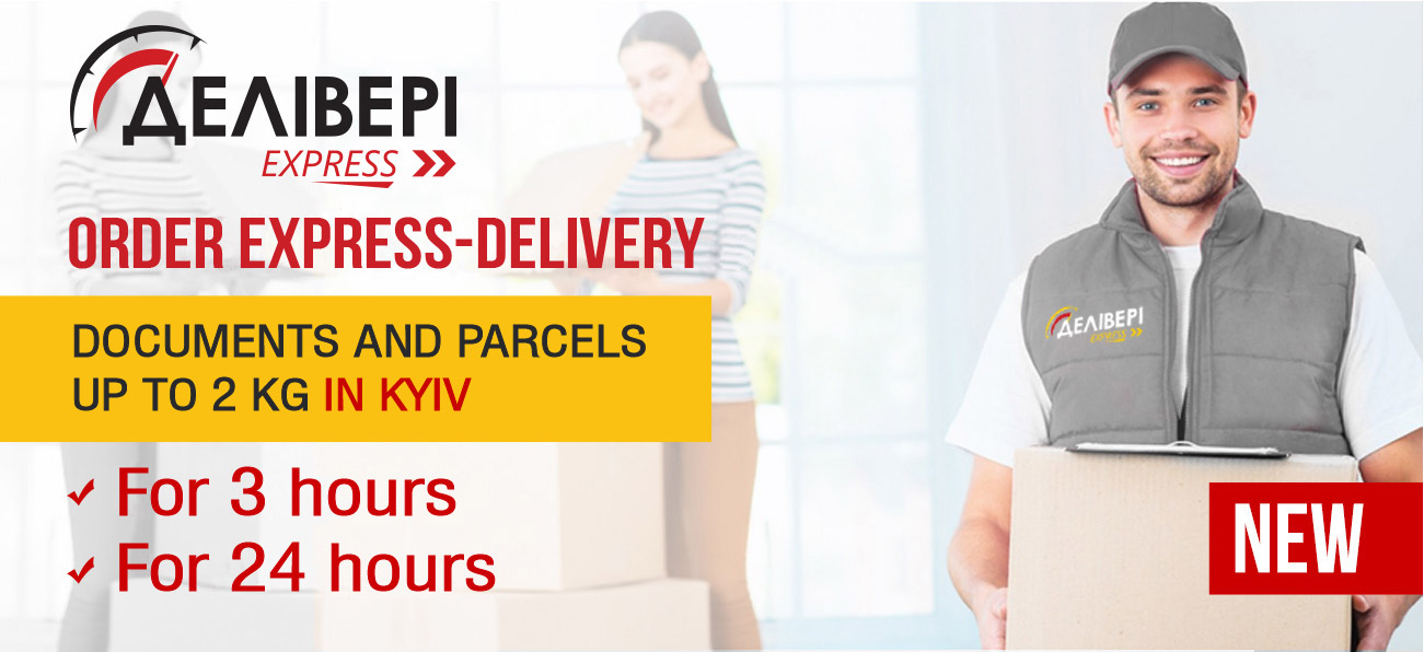 delivery_express