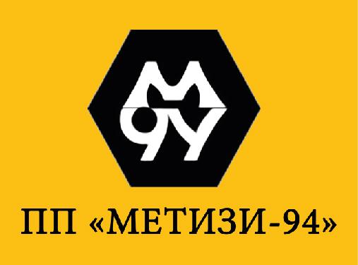 Метизи-94